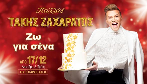 """Τάκης Ζαχαράτος - """"Ζω για Σένα"""" στο Θέατρο Παλλάς"""