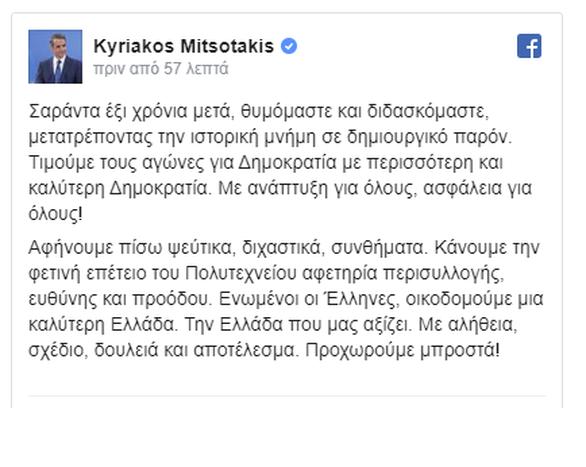 """Κυριάκος Μητσοτάκης: """"Τιμούμε τους αγώνες για Δημοκρατία με περισσότερη και καλύτερη Δημοκρατία"""""""