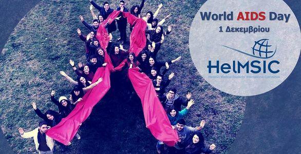 World AIDS Day 2019 στο Πανεπιστήμιο Πατρών
