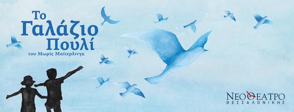 «Το Γαλάζιο Πουλί» στο Ολύμπιον