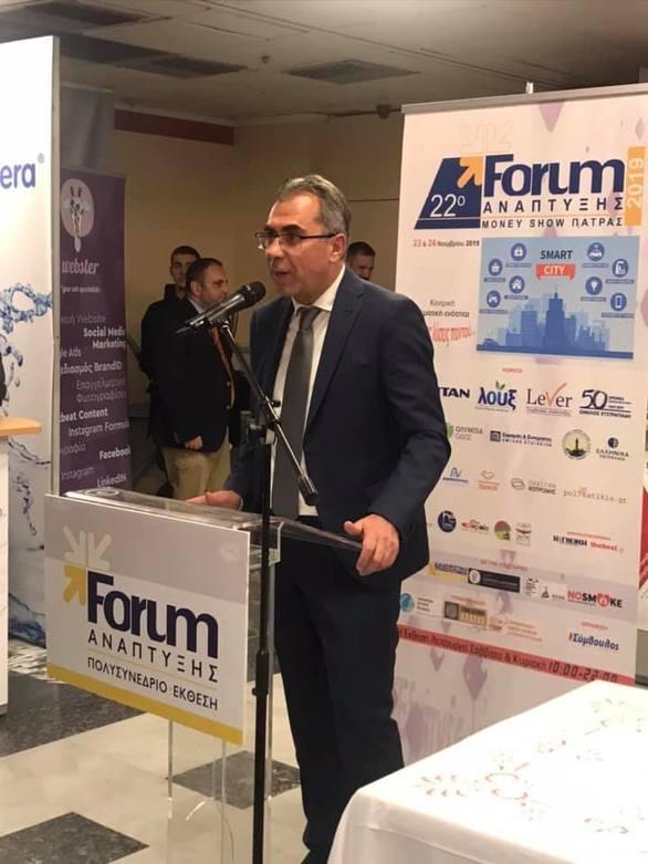Ο Δήμος Ερυμάνθου στο 22ο Forum Ανάπτυξης (φωτο)