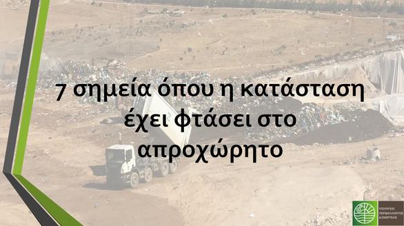 """Νίκος Τζανάκος: """"Η κατάρρευση της διαχείρισης απορριμμάτων στην Πάτρα"""""""