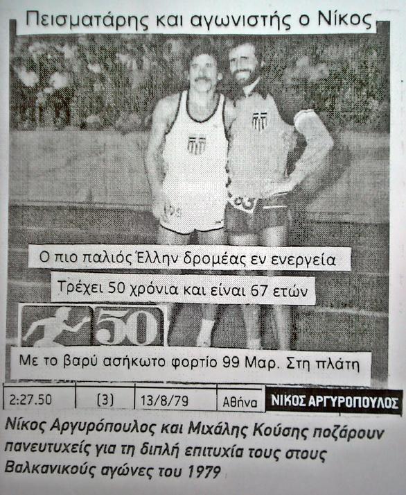 Πάτρα: Βράβευση του Βαλκανιονίκη Μαραθωνίου Νίκου Αργυρόπουλου