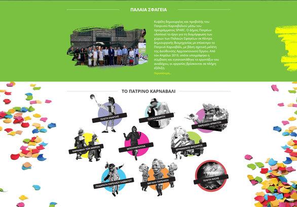 Ανανεώθηκε σε μεγάλο βαθμό το επίσημο site του Πατρινού Καρναβαλιού!
