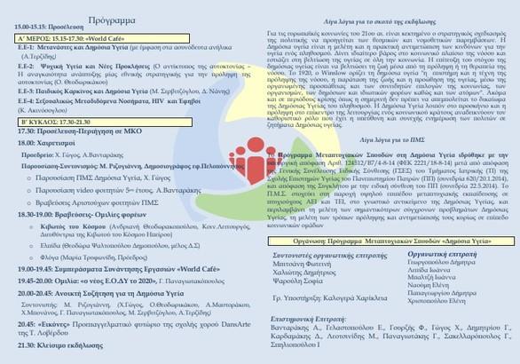 """5η Ημερίδα """"Η Δημόσια Υγεία στο Προσκήνιο"""" στο Συνεδριακό Κέντρο Πανεπιστημίου Πατρών"""