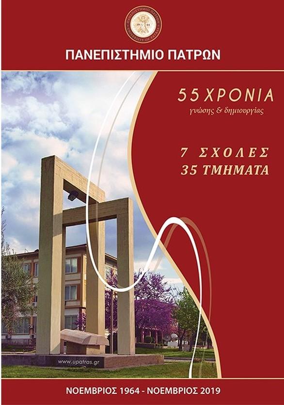 Το Πανεπιστήμιο Πατρών γιορτάζει 55 χρόνια από την ίδρυσή του!