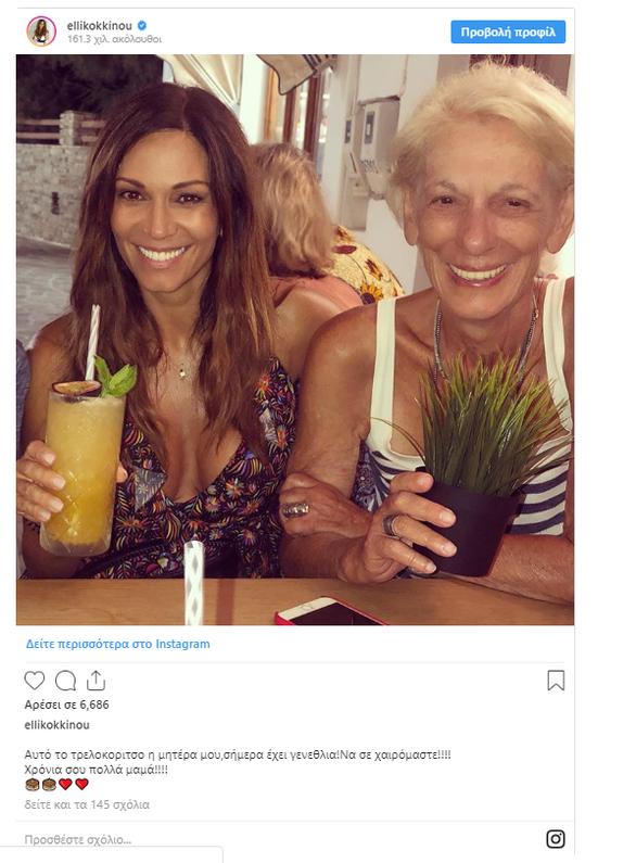 Η Έλλη Κοκκίνου ευχήθηκε την μαμά της που έχει γενέθλια (φωτο)
