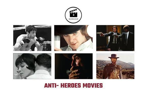 Anti-heroes movies στη Φοιτητική Εστία Πανεπιστημίου Πατρών