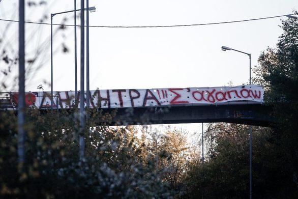 Τρίκαλα - Κρέμασε πανό για τον έρωτά του σε γέφυρα