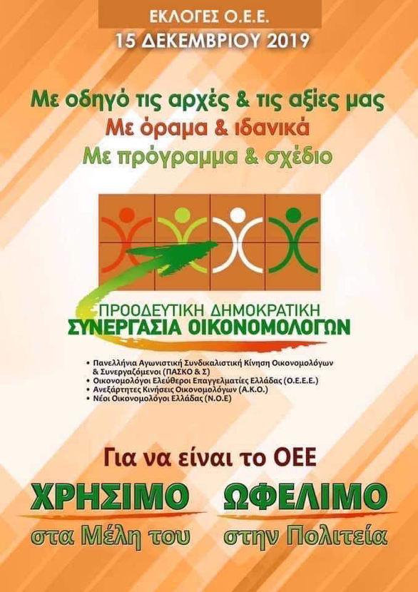 """Νίκος Μοίραλης: """"Στη τελική ευθεία της εκλογικής διαδικασίας για την ανάδειξη νέων οργάνων στο Οικονομικό Επιμελητήριο Ελλάδας"""""""