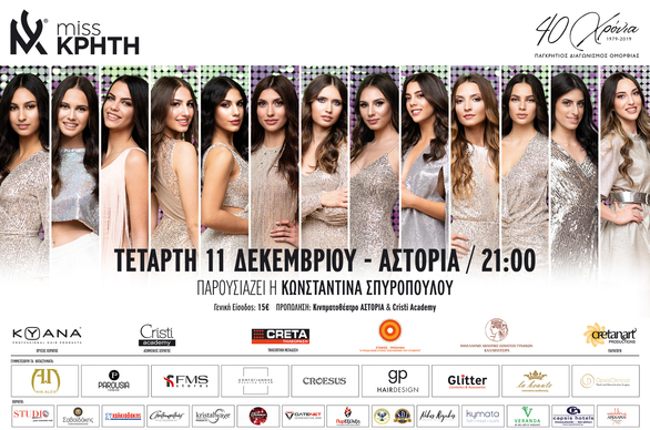 Παγκρήτια Καλλιστεία - 13 φιναλίστ απ' όλη την Κρήτη διεκδικούν τους επίζηλους τίτλους!
