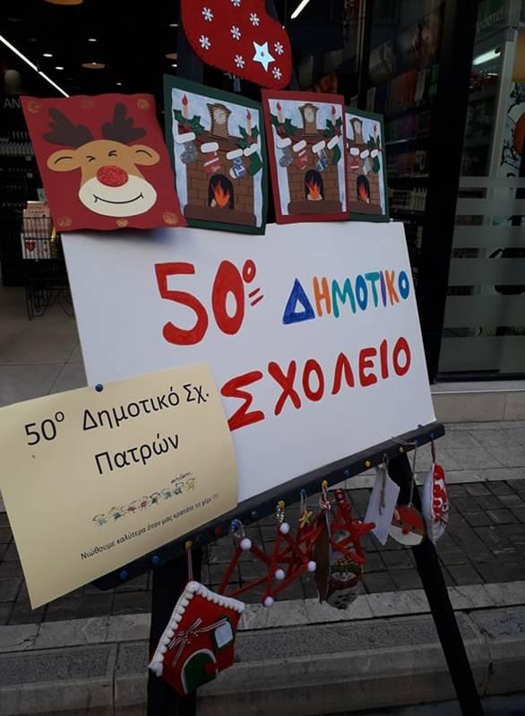 """Πάτρα: Μια λαμπερή Χριστουγεννιάτικη γιορτή """"στόλισε"""" τον πεζόδρομο της Ρήγα Φεραίου! (φωτο)"""