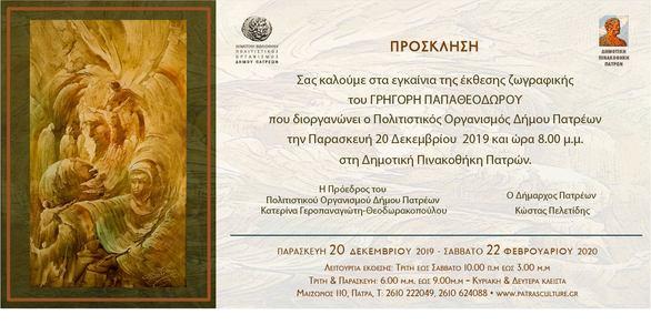 Έκθεση Ζωγραφικής του Γρηγόρη Παπαθεοδώρου στη Δημοτική Πινακοθήκη Πατρών