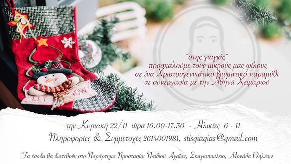 Χριστουγεννιάτικο Βιωματικό Παραμύθι για Παιδιά 6-11 ετών στης Γιαγιάς