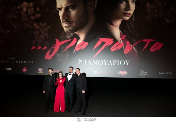 """Λαμπερή πρεμιέρα για την ταινία """"Για πάντα"""" (φωτο)"""