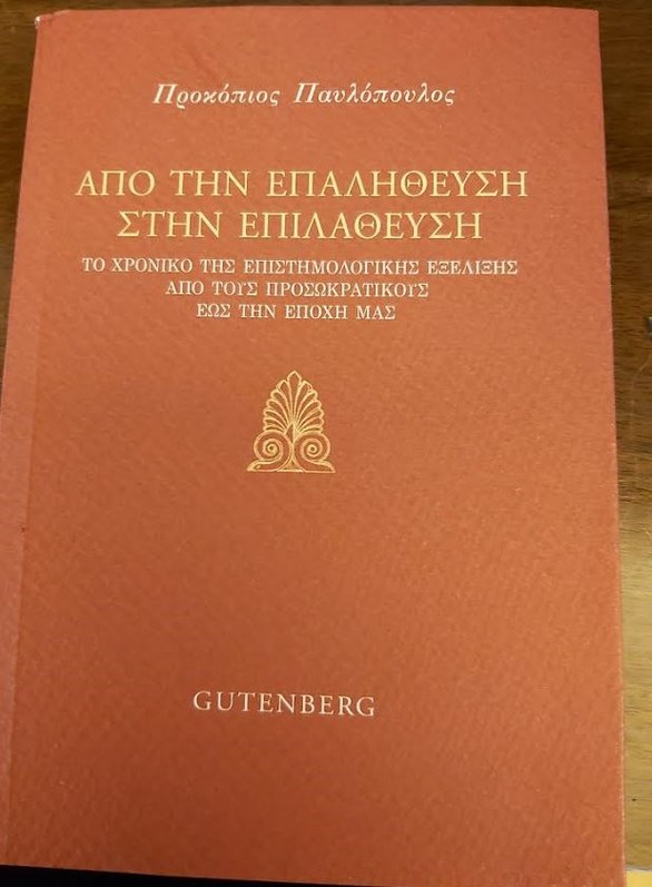 Κυκλοφόρησε το νέο βιβλίο του Προκόπη Παυλόπουλου (φωτο)