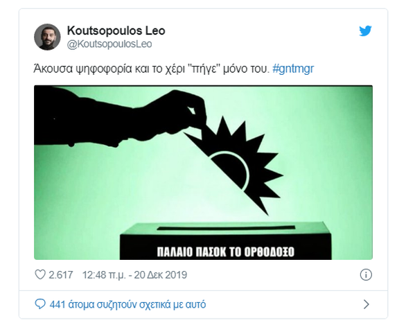 Ο Κουτσόπουλος «τρολάρει» GNTM με ΠΑΣΟΚ... (φωτο)