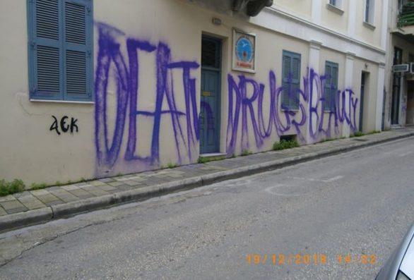 Πάτρα: Βανδάλισαν το κτίριο του Συλλόγου Εθελοντών Αιμοδοτών (φωτο)