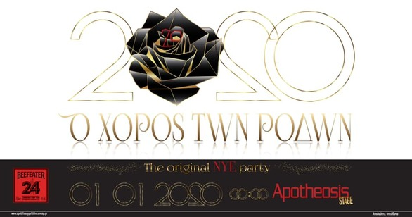 """""""O Χορός των ρόδων"""" - The original NYE party at Apotheosis stage"""