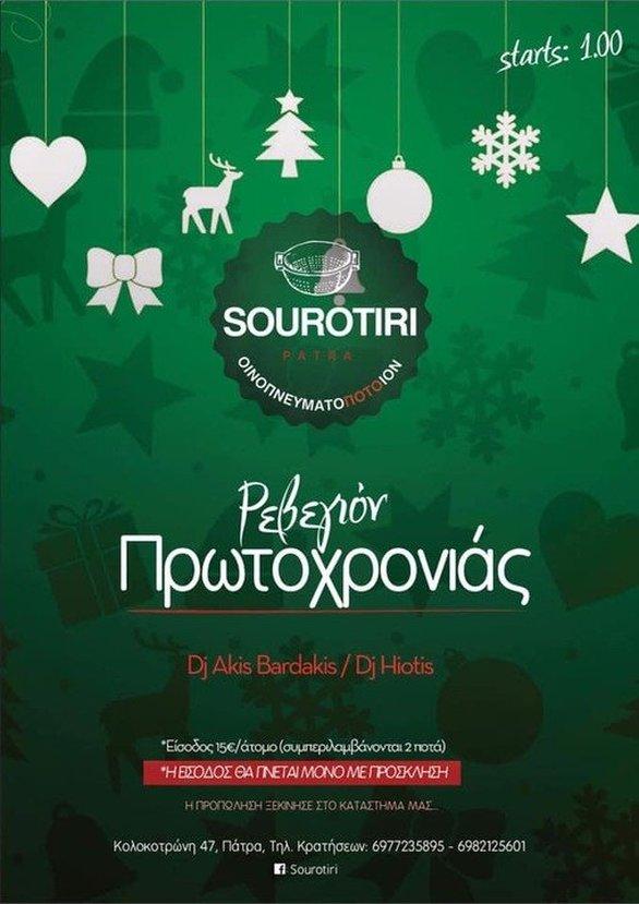 Γιορτάζουμε τον ερχομό του νέου χρόνου, στο αγαπημένο Σουρωτήρι!