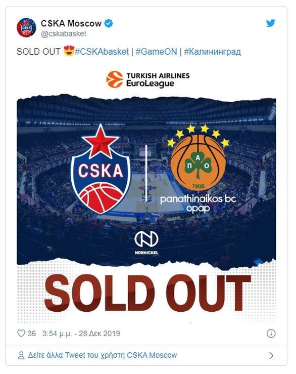 ΤΣΣΚΑ Μόσχας - Παναθηναϊκός: Ανακοίνωσαν sold out οι Ρώσοι!