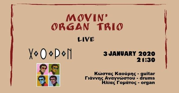 Movin Organ Trio Live at Ποπ Χορν