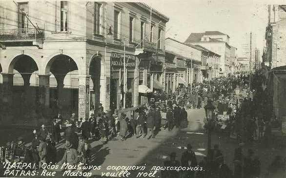 Όταν οι μποναμάδες στην Πάτρα γίνονταν στην οδό Μαιζώνος!