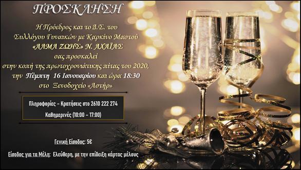 Κοπή Πρωτοχρονιάτικης Πίτας 2020 στο ξενοδοχείο Αστήρ