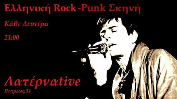 Ελληνική Rock - Punk Σκηνή στο Λατέρναtive