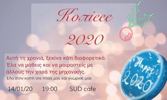 Κοπή Πρωτοχρονιάτικης Πίτας 2020 στο Sud Cafe