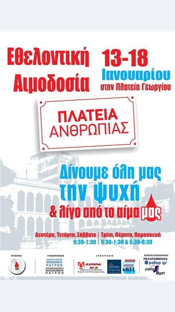 Πάτρα - Εβδομάδα εθελοντικής αιμοδοσίας στην πλατεία Γεωργίου