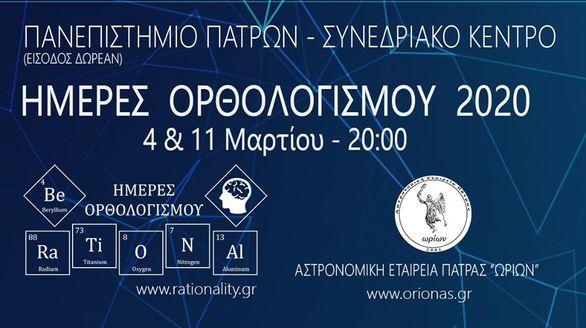 """""""Ημέρες Ορθολογισμού 2020"""" στο Συνεδριακό και Πολιτιστικό Κέντρο του Πανεπιστημίου"""