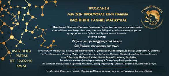 Εκδήλωση προς τιμή του Ιωάννη Ματσούκα στο Astir Hotel