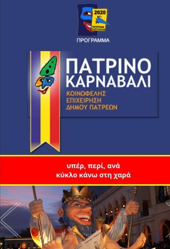 Τελετή Έναρξης Πατρινού Καρναβαλιού 2020 στην πλατεία Γεωργίου