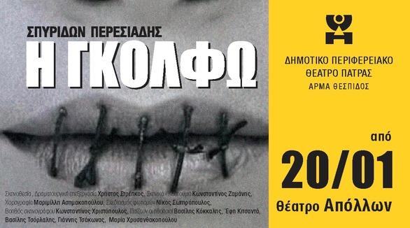 """""""Γκόλφω"""" στο Δημοτικό Θέατρο Απόλλων"""