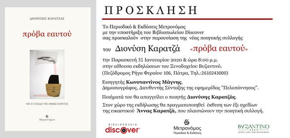 Παρουσίαση ποιητικής συλλογής «Πρόβα Εαυτού» στο Ξενοδοχείο Βυζαντινό