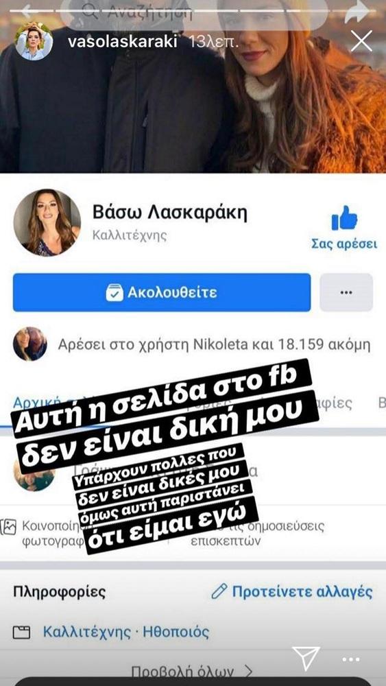 Η Βάσω Λασκαράκη έπεσε θύμα διαδικτυακής απάτης στα social media! (φωτο)