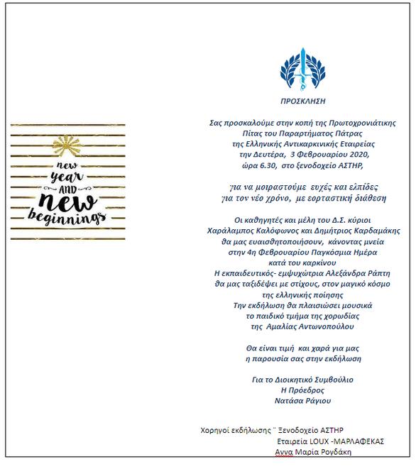 Κοπή Πρωτοχρονιάτικης Πίτας της Ελληνικής Αντικαρκινικής Εταιρείας Παράρτημα Πάτρας στο Ξενοδοχείο Αστήρ