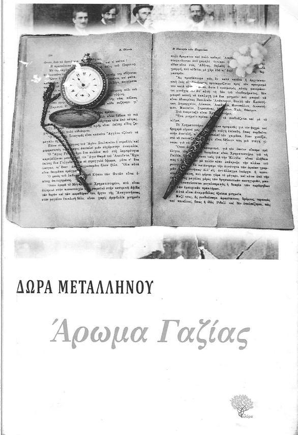 Παρουσίαση βιβλίου «Άρωμα Γαζίας» στο Επιμελητήριο Αχαΐας