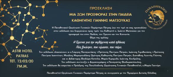 """""""Μια Ζωή Προσφοράς στην Παιδεία Καθηγηρής Γιάννης Ματσούκας"""" στο Ξενοδοχείο Αστήρ"""