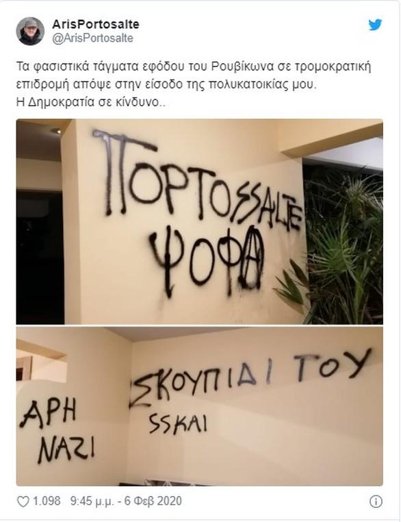 """Επίθεση του Ρουβίκωνα στο σπίτι του Πορτοσάλτε - """"Αυτό είναι τρομοκρατία"""" (φωτο+video)"""