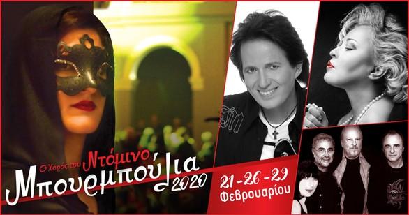 Μπουρμπούλια 2020 στο Royal