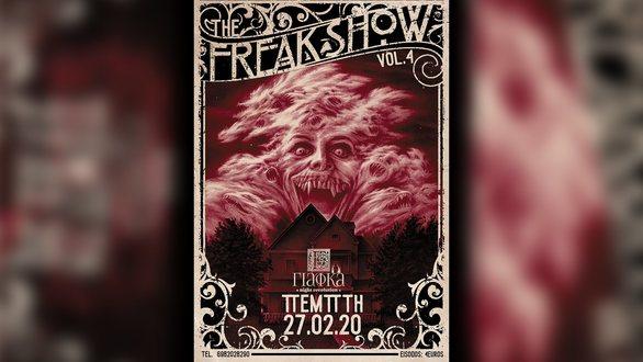 The Freak Show στη ΓΙΑΦΚΑ