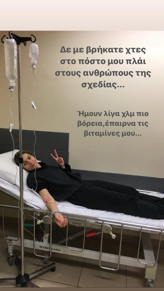 Στο νοσοκομείο η Γιουλίκα Σκαφιδά