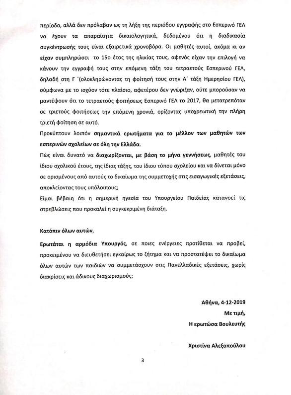 """Χριστίνα Αλεξοπούλου: """"H αδικία για την πρόσβαση των 15χρονων μαθητών των εσπερινών ΓΕΛ - ΕΠΑΛ στην Τριτοβάθμια Εκπαίδευση επιλύθηκε"""""""