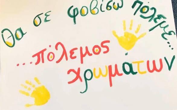 Εικαστική Δράση για παιδιά στην Πλατεία Υψηλών Αλωνίων