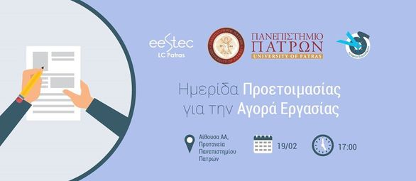 Workshop Προετοιμασίας για την Αγορά Εργασίας στο Πανεπιστήμιο Πατρών
