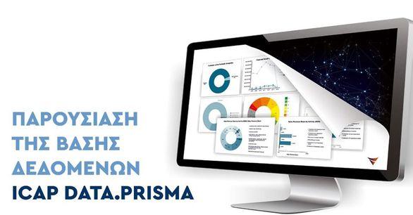 Επίδειξη βάσης ICAP Data.Prisma στην Βιβλιοθήκη - Κέντρο Πληροφόρησης Πανεπιστημίου Πατρών