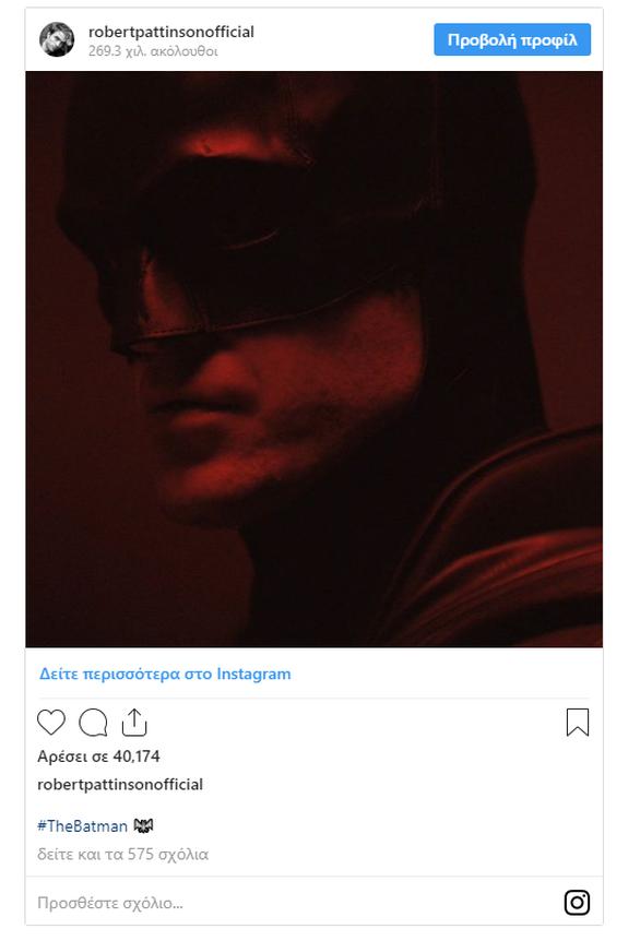 O Ρόμπερτ Πάτινσον φόρεσε τη στολή του Batman (φωτο)