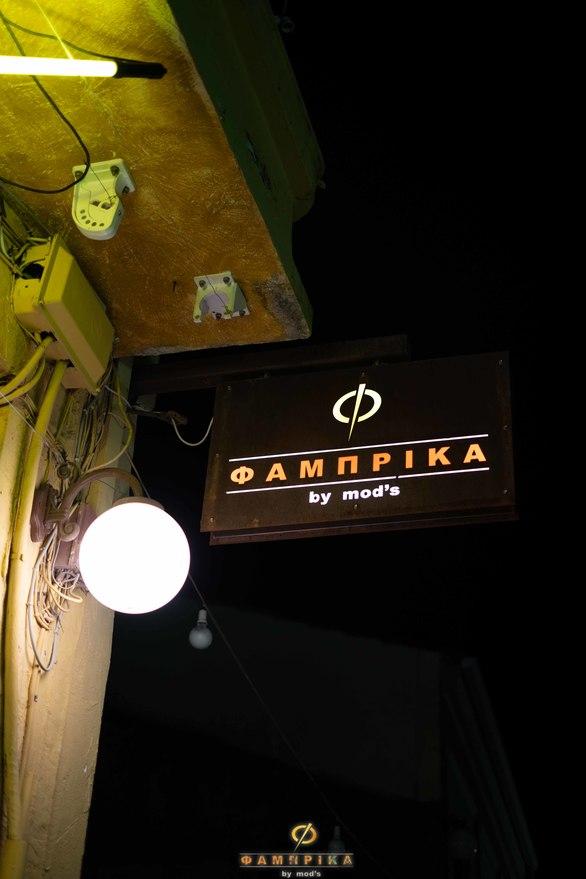 Saturday night at Φάμπρικα by Mods 15-02-20